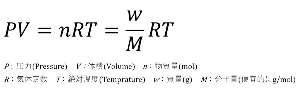 機体の状態方程式