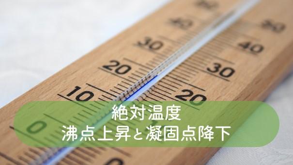 絶対温度・沸点上昇と凝固点降下