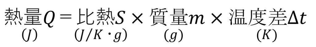 熱量の計算式