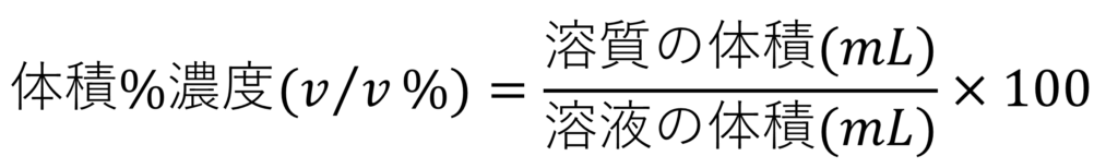 体積%濃度の計算式