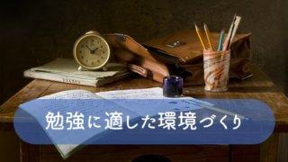 勉強に適した環境づくり
