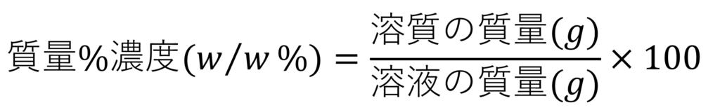 質量%濃度の計算式