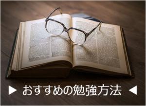 オススメの勉強方法