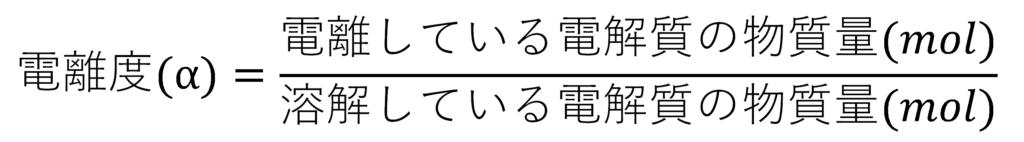 電離度の計算式