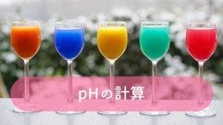 pHの計算