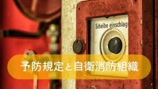 予防規定と自衛消防組織