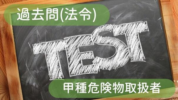 甲種危険物取扱者の過去問と解説(法令)