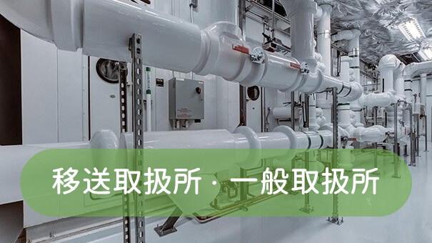 給油取扱所と販売取扱所の設置基準