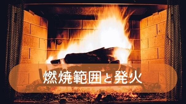 燃焼範囲と発火
