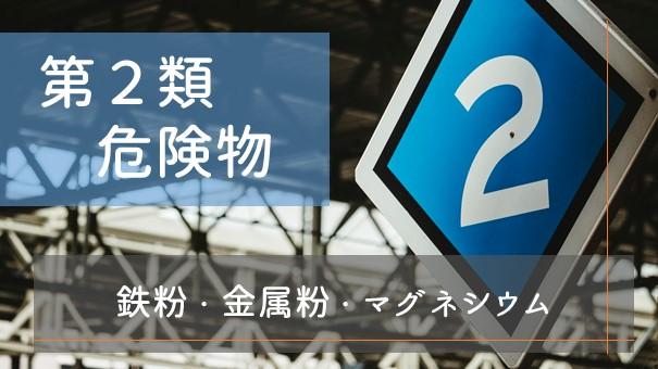 第2類危険物(鉄粉・金属粉・マグネシウム)
