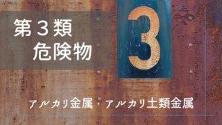 第3類危険物(アルカリ金属・アルカリ土類金属)
