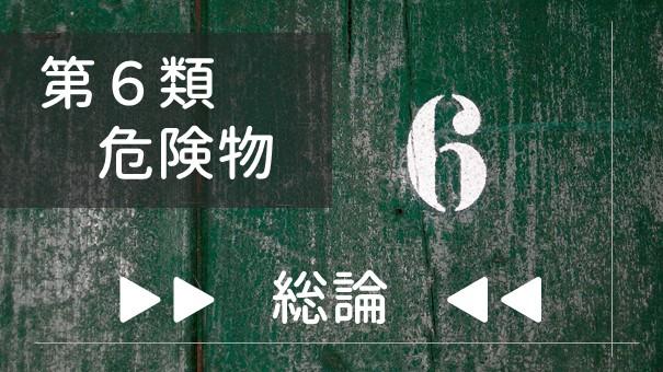 第6類危険物(総論)