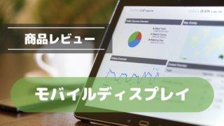 【レビュー】モバイルディスプレイ