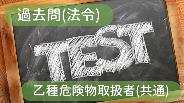 乙種危険物取扱者の過去問と解説(法令)