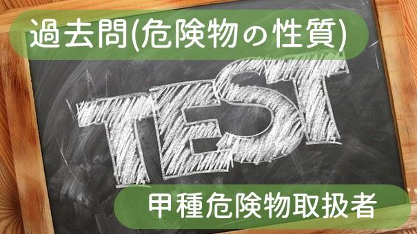 甲種危険物取扱者の過去問と解説(性質)