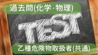 乙種危険物取扱者の過去問と解説(化学・物理)