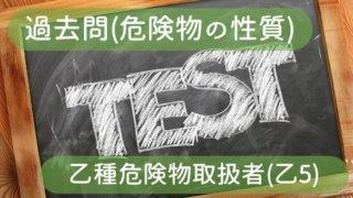乙5種危険物取扱者の過去問と解説(危険物の性質)