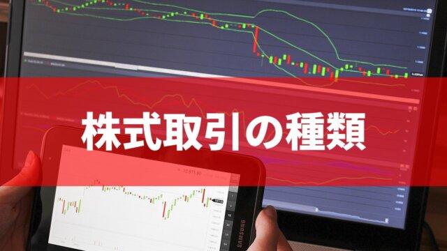 株式の取引