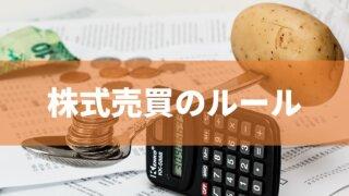 株式売買のルール