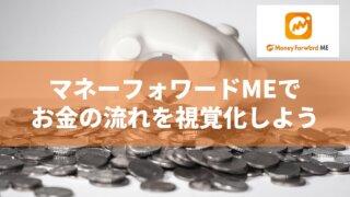 マネーフォワードMEでお金の流れを視覚化