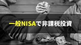 一般NISA