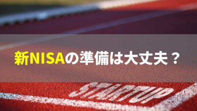 新NISAの準備は大丈夫?
