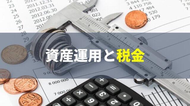 資産運用と税金