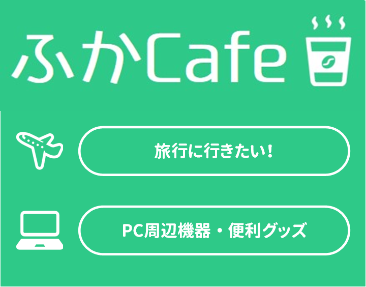 ふかカフェリンク