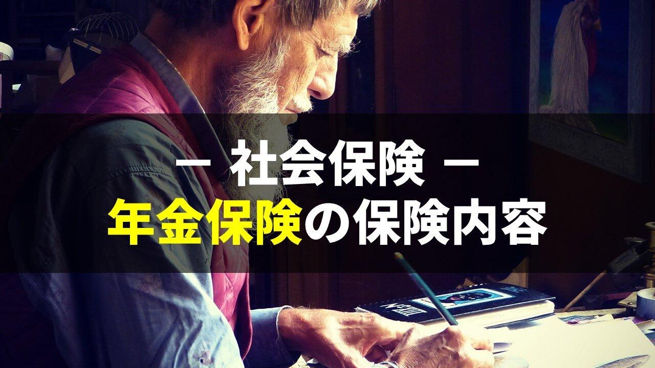 年金保険の保険内容